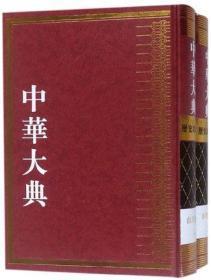中华大典--历史地理典--山川分典