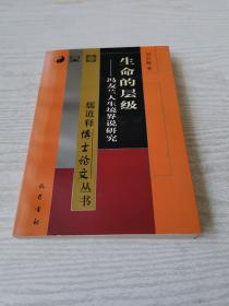 生命的层级:冯友兰人生境界说研究〔作者签赠本〕