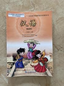 义务教育朝鲜族学校教科书 汉语 二年级 上册