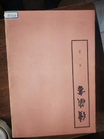 续藏书(大字本全十一册)