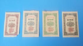 1955年热河省地方料票一套四枚