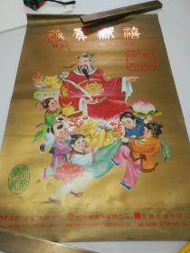 1982年挂历 港台明星赵雅芝等