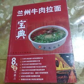 兰州牛肉拉面宝典(全面介绍兰州牛肉拉面的制作工艺流程及开店技巧)