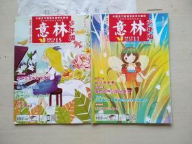 意林·少年版 2013年11、15两期合售