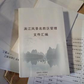 漓江风景名胜区管理文件汇编