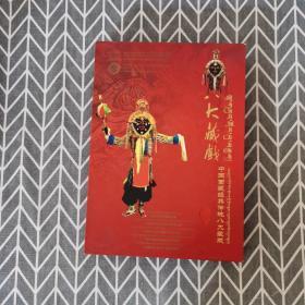 八大藏戏 中国西藏经典传统八大藏戏 珍藏版