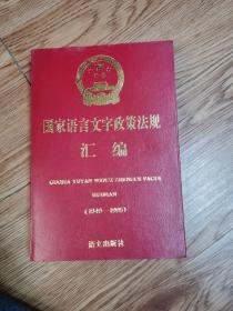 国家语言文字政策法规汇编 : 1949~1995