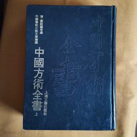 中国方术全书