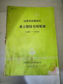 山西省运城地区水土保持专项规划报告1986-2000年