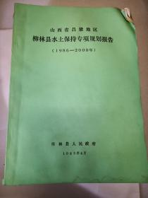 山西省吕梁地区柳林县水土保持专项规划报告1986-2000年