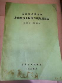 山西省吕梁地区方山县水土保持专项规划报告1986-2000年