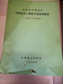 山西省吕梁地区中阳县水土保持专项规划报告1986-2000年