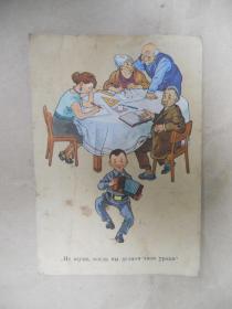 苏联明信片