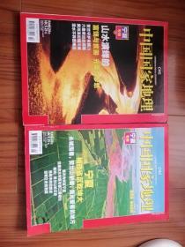 中国国家地理 2010 1 2 宁夏专辑
