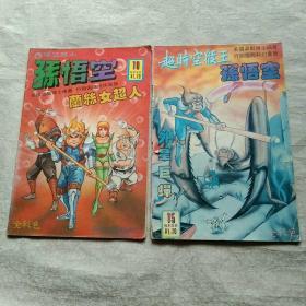 超时空猴王孙悟空 10、15合售