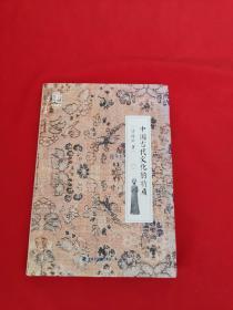 中国古代文化的特质