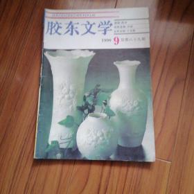 胶东文学 1990 9