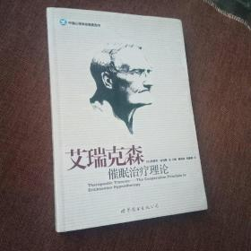 艾瑞克森催眠治疗理论(平装,未翻阅,1版1次)