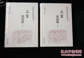 中国侗族琵琶歌系列:三宝琵琶歌(上下)(全新未拆封)