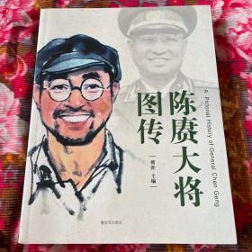 陈赓大将图传(附将军生平大事年表,大量历史图片资料)