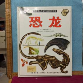 恐龙   目击者丛书  自然博物馆