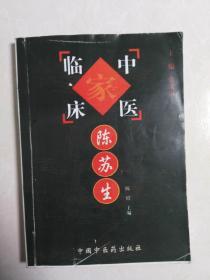 中国百年百名中医临床家丛书 陈苏生