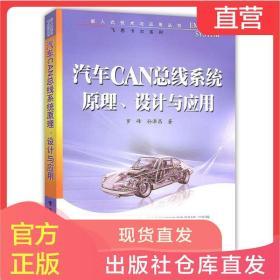 汽车维修设计专业嵌入式技术与应用丛书汽车CAN总线系统原理
