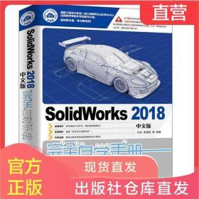 SolidWorks 2018中文版完全自学手册许玢李德英草图绘制新版