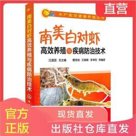 水产高效健康养殖丛书南美白对虾高效养殖与疾病防治技术畜牧养殖