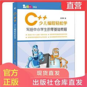 C++少儿编程轻松学 写给中小学生的教程 青少年信息学奥赛入门
