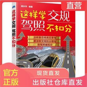 这样学交规驾照不扣分汽车安全驾驶技巧书籍新交通规则知识书预防