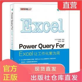 Power Query For Excel 让工作化繁为简 Excel函数公式大全