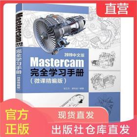 Mastercam 2019中文版完全学习手册微课精编版 数控加工编程基础