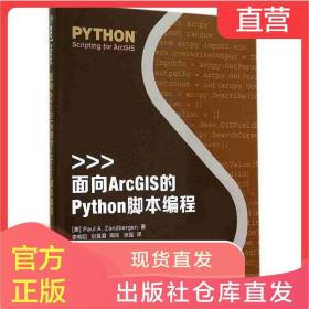 面向ArcGIS的Python脚本编程 ArcGIS for Desktop专业用户 书籍