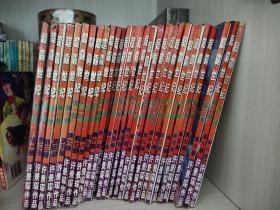 超霸世纪 全完结(精华本3卷完结共29本合售,请仔细看说明)