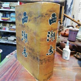 西湖志      上海古籍出版社16开精装巨厚本     1995年一版一印仅印4000册