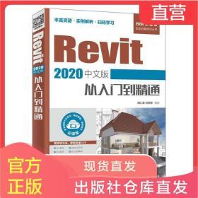 Revit 2020中文版从入门到精通 revit教程书籍 bim教材