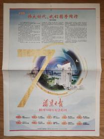 福建日报创刊70周年对开28大版全,特刊16版,资料丰富!