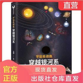 宇宙奥德赛 穿越银河系 宇宙太空天文学科普书籍 行星科学地球天