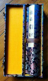 【保真】收藏重器-中书协会员、国展获奖专业户王涛5米行草长卷:苏轼《后赤壁赋》(已装裱,锦盒包装)
