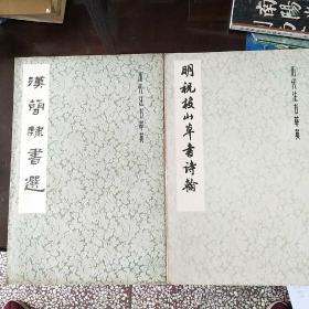 历代法书萃英――汉简隶书选,明祝枝山草书诗翰(两本合售)