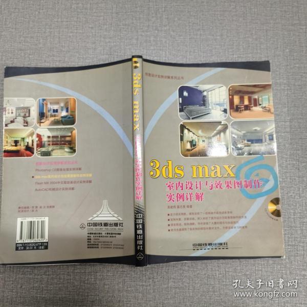 3ds max 室内设计与效果图制作实例说解——创意设计实例详解系列丛书