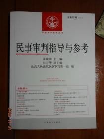 中国审判指导丛书:民事审判指导与参考(2013.3,总第55辑)