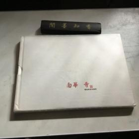 南华寺整版邮票珍藏册