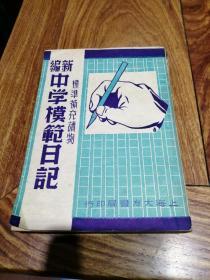 孔网孤本  民国三十五年 新编中学模范日记