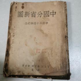 中国分省新图(申报六十周年纪念)民国原版书