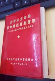沿着毛主席的革命路线胜利前进---纪念中国共产党诞生五十周年