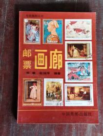 邮票画廊 89年1版1印 包邮挂刷