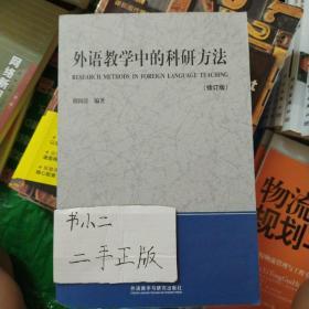外语教学中的科研方法 修订版 刘润清 外研社