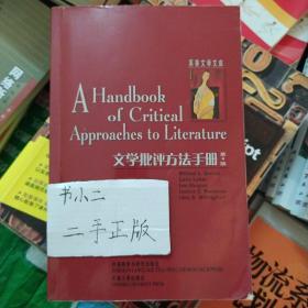 文学批评方法手册 第四版4版 古尔灵 外研社